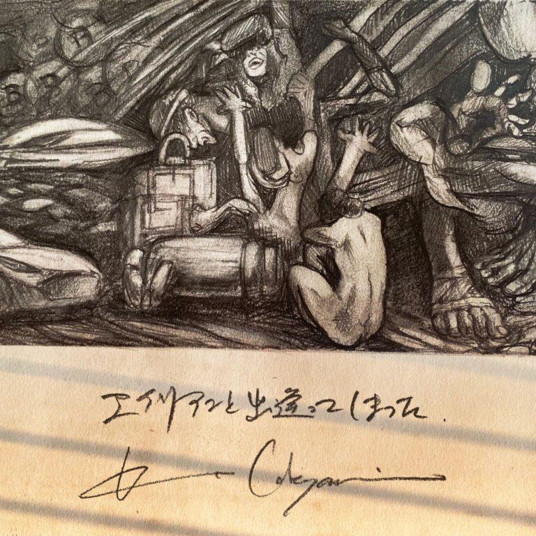 小林健太 個展「エイリアンと出逢ってしまった」 キービジュアル