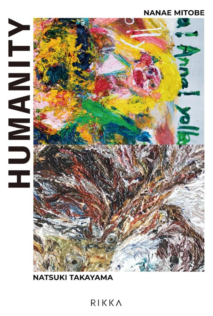 HUMANITY展 キービジュアル Rikka Gallery提供