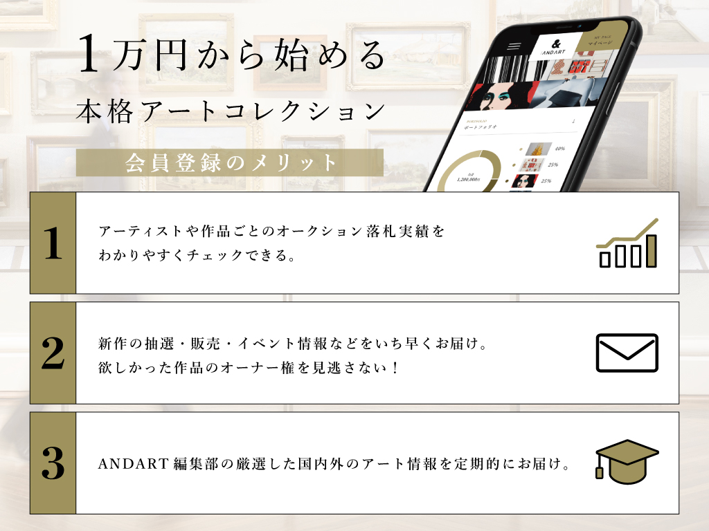 1万円から始める本格アートコレクション