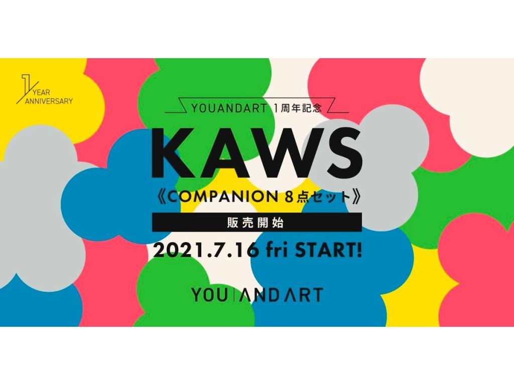YOUANDART_KAWScompanion販売開始_1200x900