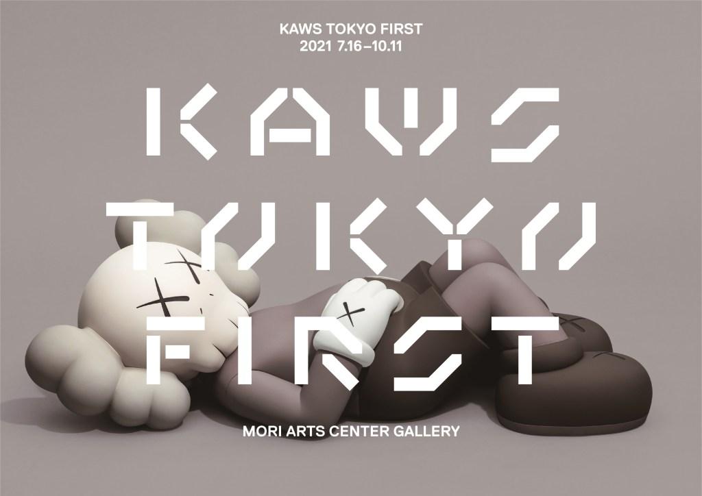 KAWS TOKYO FIRST展 キービジュアル